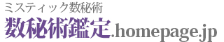 数秘術鑑定.homepage.jp